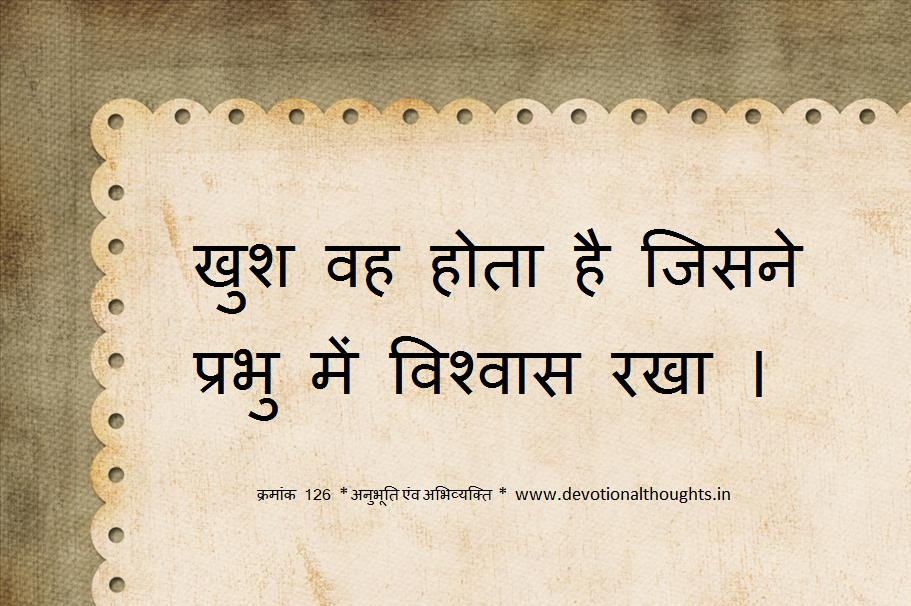 God Quotes Collection In English And Hindi, God Quotations
